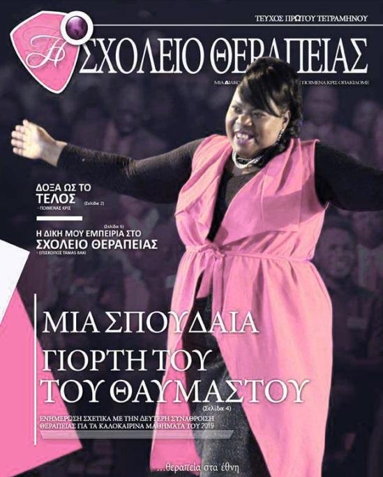 GREEK - Ιανουάριος-Μάρτιος έκδοση
